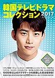 韓国テレビドラマコレクション2017 (キネマ旬報ムック) -