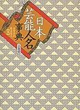日本芸能人名事典