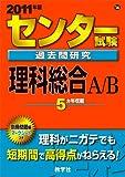 センター試験過去問研究 理科総合A/B [2011年版 センター赤本シリーズ]