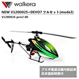 WALKERA NEW V120D02S + DEVO7 セット (mode2) ラジコン ヘリコプター ワルケラ  6軸ジャイロ (V120D02S-DEVO7m2-00)<WALKERA 正規代理店>