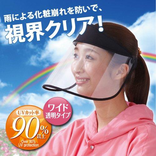 晴雨兼用UVカットクリアバイザー (2014)