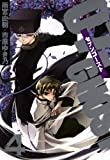 07-GHOST: 4 (ZERO-SUMコミックス)