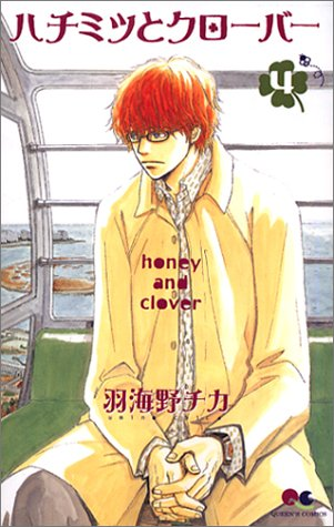 ハチミツとクローバー 4 (クイーンズコミックス―ヤングユー)