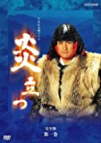 NHK大河ドラマ 炎立つ 完全版 第一巻 [DVD]
