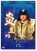 NHK大河ドラマ 炎立つ 完全版 第一巻