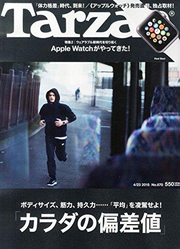Tarzan(ターザン)2015年4/23号[雑誌] 雑誌 – 2015/4/9