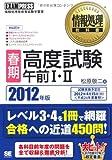 情報処理教科書 [春期]高度試験午前I・II 2012年版
