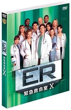 ER緊急救命室〈テン〉 セット1 [DVD]