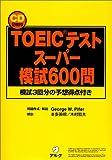 TOEICテストスーパー模試600問―模試3回分の予想得点付き