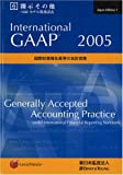 International GAAP 2005(第6巻)開示その他