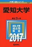 愛知大学 (2017年版大学入試シリーズ)