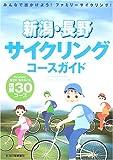 新潟・長野サイクリングコースガイド