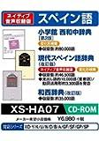 カシオ 電子辞書 追加コンテンツCD-ROM版 小学館 西和中辞典 現代スペイン語辞典 和西辞典 XS-HA07