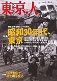 東京人 2006年 08月号 [雑誌]