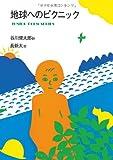 地球へのピクニック (ジュニア・ポエム双書 14)