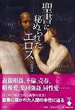 聖書に秘められたエロス (宝島社文庫 608)