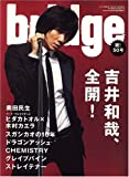 bridge (ブリッジ) 2006年 11月号 [雑誌]
