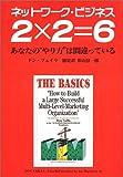 """ネットワーク・ビジネス 2×2=6―あなたの""""やり方""""は間違っている"""