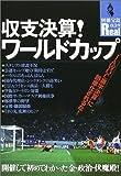 収支決算!ワールドカップ—開催して初めてわかった金・政治・伏魔殿! (別冊宝島Real (039))