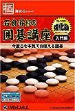 極めるシリーズ 石倉昇九段の囲碁講座 入門編 ~強化版~