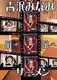 吉沢みなみ萌え萌えザーメン/Mr.IMPACT [DVD][アダルト]
