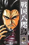 戦国八咫烏(5) (少年サンデーコミックス)