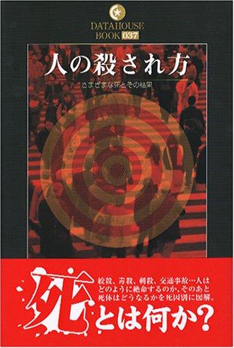 人の殺され方―さまざまな死とその結果 (DATAHOUSE BOOK)