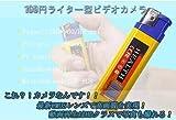 【隠し スパイ 小型カメラ】100円ライター型ビデオカメラ/HDピクセル(イエロー)MicroSD8GB対応