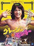 クレイジー・モンキー 笑拳 [DVD]