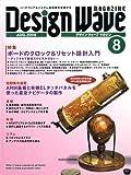 Design Wave MAGAZINE (デザイン ウェーブ マガジン) 2008年 08月号 [雑誌]