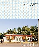 ことりっぷ 海外版 グアム (海外 | 観光 旅行 ガイドブック)