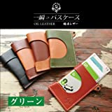 [279]一瞬パスケース/オイルレザーケース/本革(栃木レザー)【グリーン】