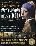 名画の教科書 西洋絵画BEST100 (TJMOOK)