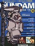 週刊 ガンダム・パーフェクトファイル 2012年 7/10号 [分冊百科]