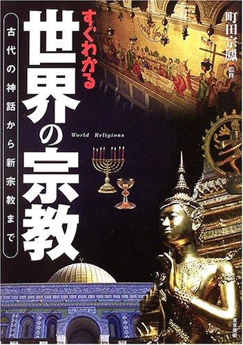 すぐわかる世界の宗教―古代の神話から新宗教まで
