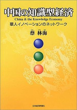 中国の知識型経済―華人イノベーションのネットワーク