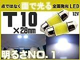 明るさNO1★LED球 全面発光(COB)ランプ T10×28mm 8500K 12V 2個