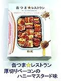 プレミアム缶つまレストラン 【厚切りベーコンのハニーマスタード味】 缶詰
