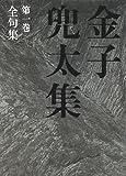金子兜太集〈第1巻〉全句集