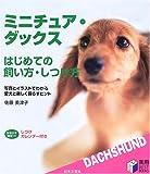 ミニチュア・ダックス はじめての飼い方・しつけ方—写真とイラストでわかる愛犬と楽しく暮らすヒント