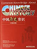 Common Knowledge About Chinese History (REVISED ED.) (English and Chinese Edition)