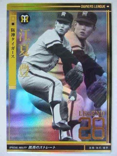 オーナーズリーグ 03 LE 江夏豊(阪神)