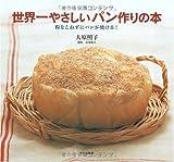 世界一やさしいパン作りの本―粉をこねずにパンが焼ける!