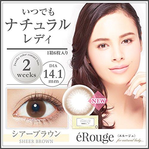 eRouge 2ウィーク シアーブラウン 度数(-2.75) 6枚入 レンズ直径14.1mm