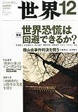 世界 2011年 12月号 [雑誌]
