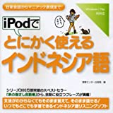 iPodでとにかく使えるインドネシア語[CD-ROM]