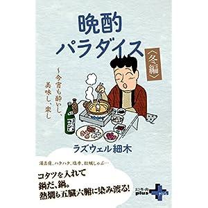 晩酌パラダイス<冬編> ~今宵も酔いし、美味し、楽し (幻冬舎plus+) [Kindle版]