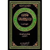 Al-hussain and Islamic Legislation: v. 2 (Hussaini Encyclopedia)by Mohammad Sadiq Al...
