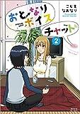 おとなりボイスチャット 2 (リュウコミックス)