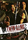 TWIN GANG2 ツインギャング2
